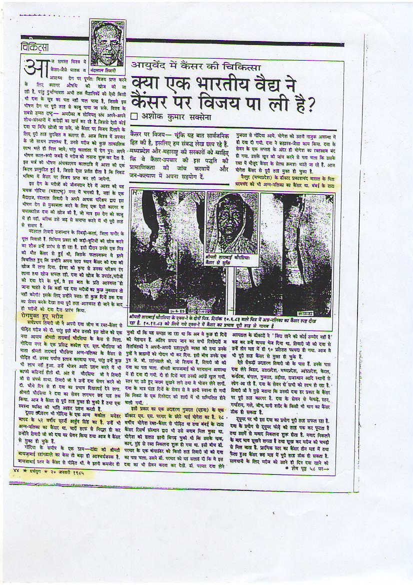 Dharamyug magazine 1985